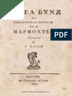 Femea bună - Din povestirile morale ale luĭ Marmontel