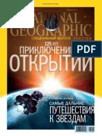 NG_01_2013_OCR.pdf