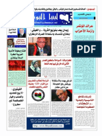 ليبيا اليوم  153
