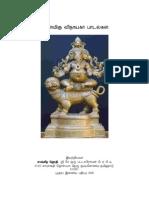 Shri Vinayakar Songs in Tamil