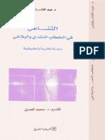 التناص في الخطاب النقدي والبلاغي - دراسة نظرية وتطبيقية