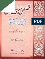 QisasMaarif Ul QuranByShaykhMuftiMuhammadShafir.A