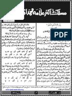 The Path [Maslak] of Allama Iqbal Alaihir-RaHma a Sunni Hanafi Qadiri [URDU Article]