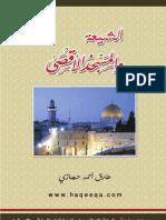 sheia&aqsa منزلة المسجد الأقصى عند الشيعة