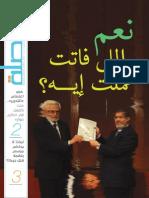 wasla5web العدد الخامس من جريدة وصلة - الاصدار الثاني