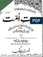 Wahdat e Ummat {by Maulana Ishaq (RA)}