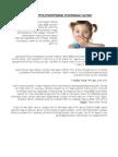 הפרעה אובססיבית קומפולסיבית בילדים ונוער