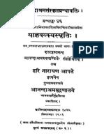 ASS 046 Yajnavalkya Smriti With Aparadityas Tippani Part 1- HN Apte 1903