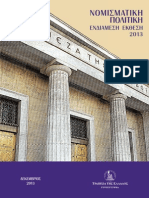 Bank of Greece - Monetary policy interim report 2013
