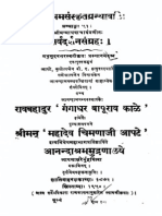 ASS 051 Sarvadarsana Sangraha With Prasthanabheda - VG Apte 1950