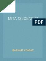 13205/2013 ΜΠΑ Ασφαλιστικά μέτρα. Απόφαση επί ανακοπής  για τη διόρθωση έκθεσης περιγραφής και εκτίμησης επικοίνου ακινήτου