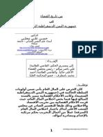 من تاريخ القضاء في جمهورية اليمن الديمقراطية الشعبية -  بقلم الدكتور/ حسن علي مجليِ