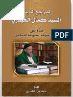 المرجع الديني السيد كمال الحيدري نبذة عن حياته، منهجه، مشروعه الاصلاحي