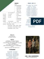 父親80歲生日感恩聚會節目單_August 1_2009
