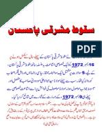 Suqoot e Mashraqee Pakistan