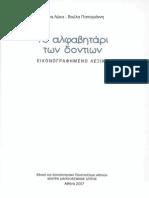 923 02 Alfabhtari+Dontion PDF Crop