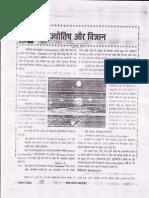 VPJ_Jyotish_Manthan