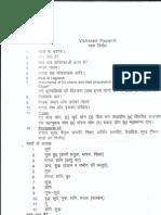 VPJ_Notes