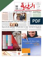Alroya Newspaper 18-12-2013