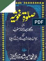 khwab