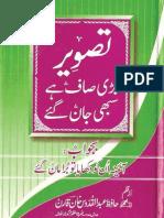 Tasveer Bari Saaf Hay Sabhi Jaan Gaye