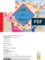 English Punjabi VII Class Dictionary