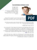 הפרעה אובססיבית קומפולסיבית בילדים ונוערPDF