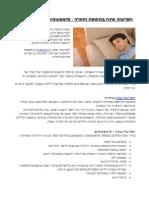 הפרעות שינה בתקופת החורף - סימפטומים ודרכים לפיתרון