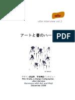 平田美記 アートと書のハーモニー