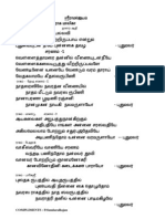 Texts Pudumalar Pongivarum Thamarai Poo Mevum Nadaviodhini