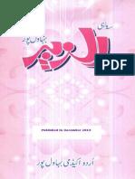 Alzubair Quarterly-Issue No. 3-4-December 2013