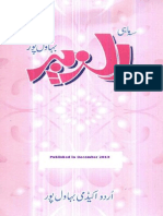 Alzubair Quarterly-Issue No. 3-4-December 2013