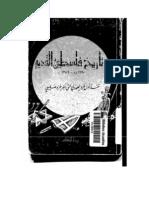 ظفر الاسلام خان تاريخ فلسطين