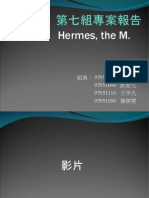 Hermes the mailer