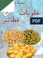 حلويات فطائر-نادية الجهري