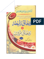 Ruhani Rabita Aw Taroon pashto