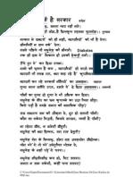 Satark hai Sarkar (Hasya Kavita)