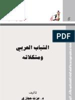 مشكلات الشباب العربي
