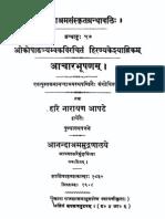 ASS 057 Acharabhushanam of Tryambak Oka 1905