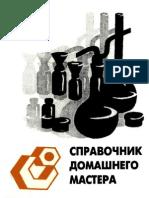 """Г.Г.Бродерсен """"Производственная техно-химическая рецептура"""" (1931)"""