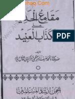 Muqami ul Hadeed