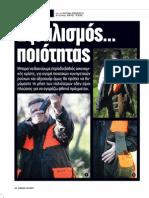 Παρουσίαση Ρούχων Beretta Έθνος-Κυνήγι 11.12.2013