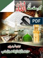 Kya Mere-Liye-Allah-Kaafi-Hai [Mufti Muhammad Ashraf Asif Jalali Sahab]