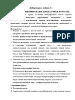 Лаб раб 1 - Численное интегрирование 2013-09-09