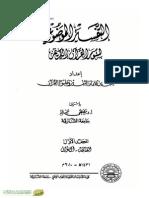 التفسير الموضوعي لسور القرآن الكريم  - مجلد1