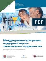 2014.Programmy.mezhdynarodnogo.nauchno-tekhnicheskogo.sotrudnichestva.pdf