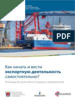 2014.Kak.nachat.i.vesti.eksportnyu.deyatelnost.samostoyatelno.pdf