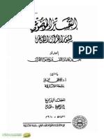 التفسير الموضوعي لسور القرآن الكريم  - مجلد4