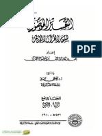التفسير الموضوعي لسور القرآن الكريم  - مجلد9