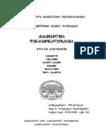 ქართველთა დენაციონალიზაცია